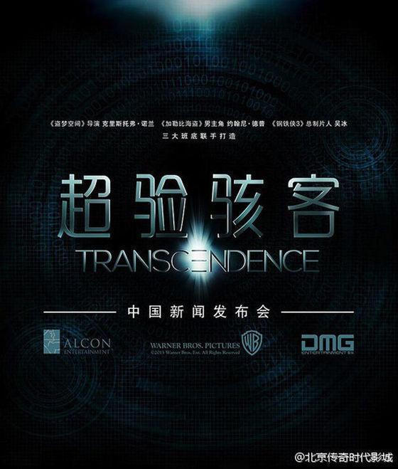 1373975854_1373975085_transcendence-poster